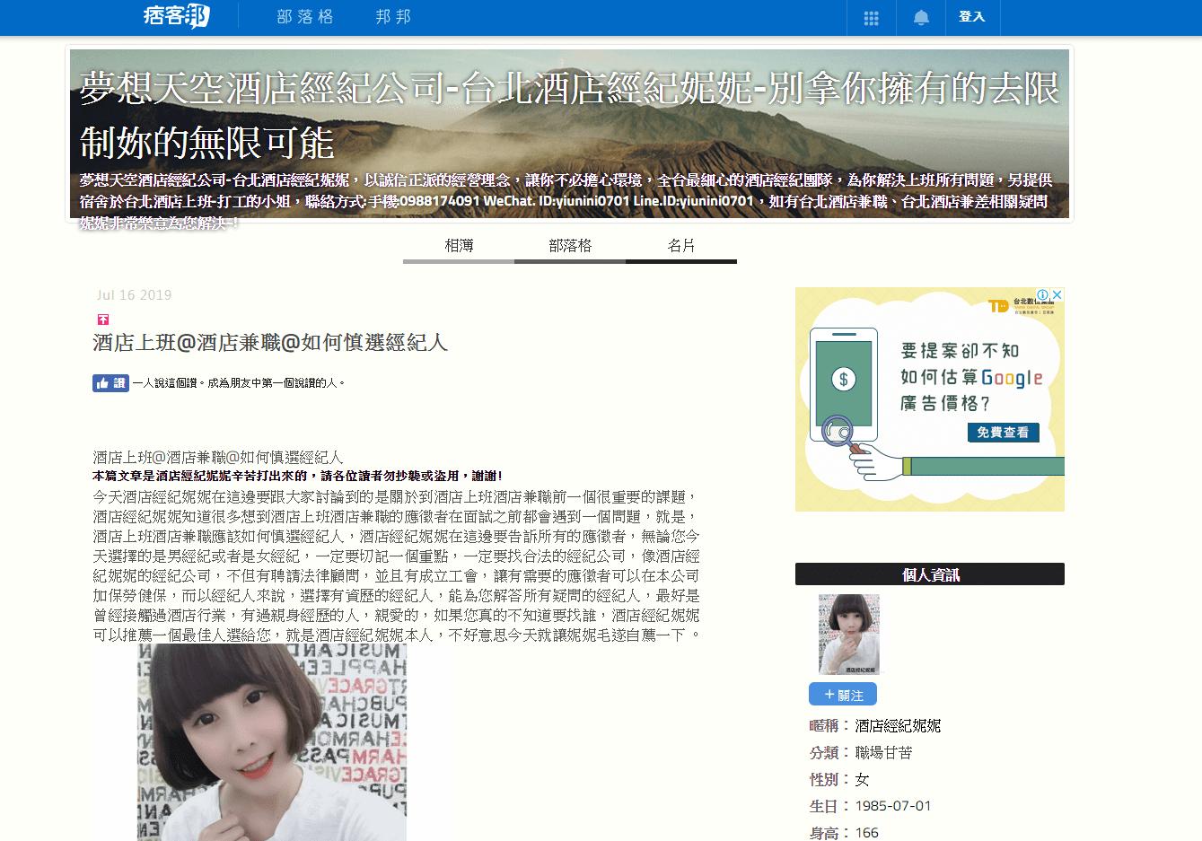 台北酒店經紀人妮妮